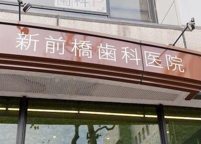 新前橋駅東口 徒歩1分 新前橋歯科医院のその他写真4