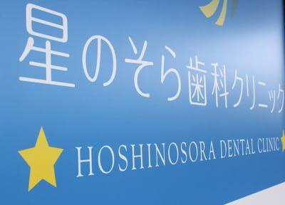 黒笹駅 出口バス5分 星のそら歯科クリニック写真6