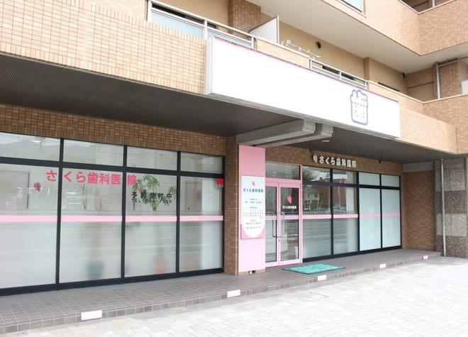 福山駅 出口車 13分 さくら歯科医院(福山市)写真1