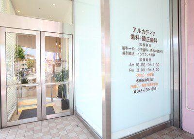 上大岡駅 徒歩15分 ららデンタルクリニックのその他写真4