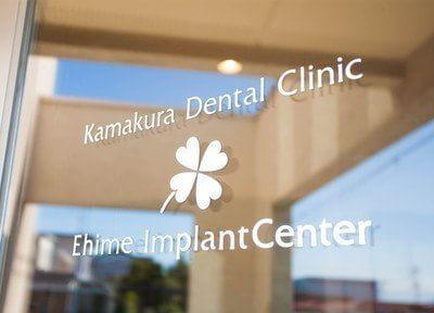 愛媛インプラントクリニック かまくら歯科の画像
