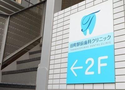 三田駅(東京都) A3出口徒歩 1分 田町駅前歯科クリニックの田町駅前歯科クリニック写真3