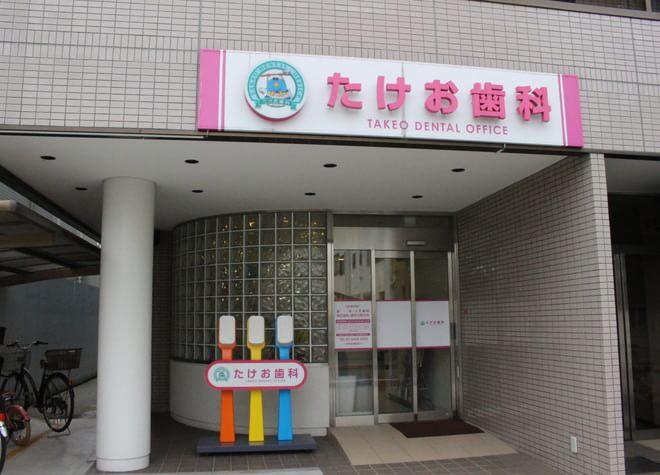 六郷土手駅 出口徒歩6分 たけお歯科写真7