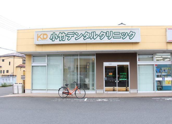 東大宮駅 東口徒歩 19分 小竹デンタルクリニックの外観写真7