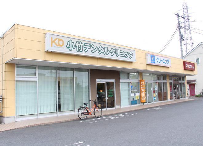 東大宮駅 東口徒歩19分 小竹デンタルクリニック写真7