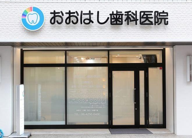 天満橋駅 出口徒歩 4分 おおはし歯科医院(大阪市中央区)写真1