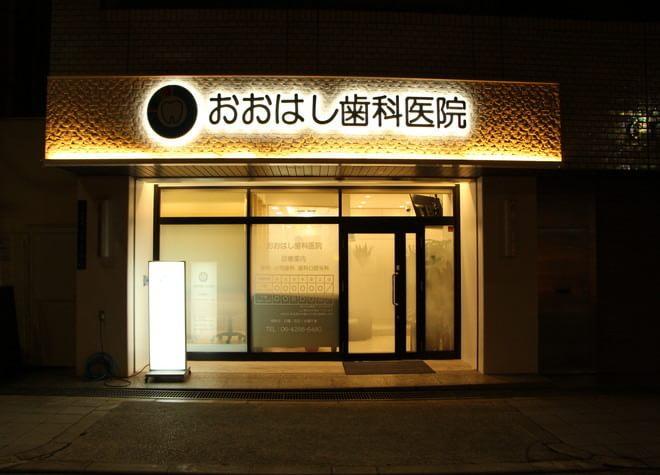 天満橋駅 出口徒歩 4分 おおはし歯科医院(大阪市中央区)の外観写真7