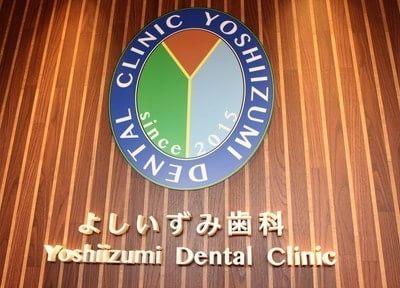 羽犬塚駅 出口車8分 よしいずみ歯科のその他写真3