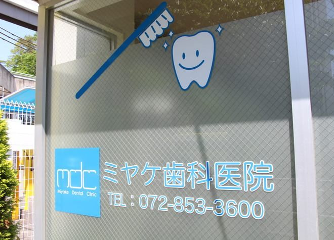 香里園駅 出口バス15分 ミヤケ歯科医院写真7