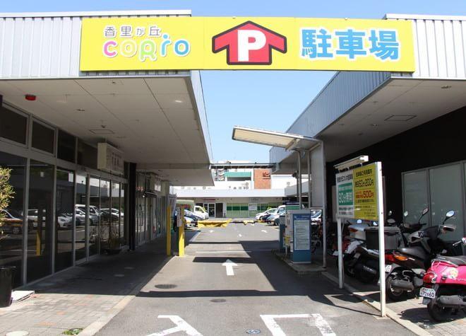 香里園駅 出口バス 15分 ミヤケ歯科医院の外観写真5