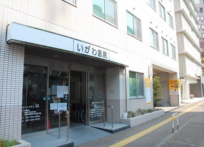 栗林公園北口駅 徒歩7分 いがわ医院 歯科の写真6