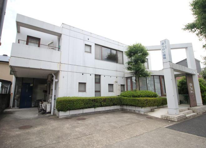 岩塚駅 2番出口車 5分 あらわい歯科の外観写真7