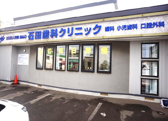 琴似駅(JR) 出口徒歩 15分 石田歯科クリニックのその他写真2