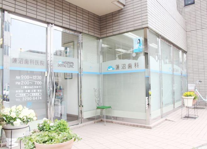 蓮沼歯科医院の画像
