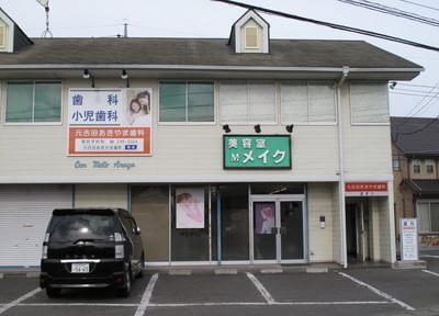 水戸駅 南口車8分 元吉田あきやま歯科の外観写真2
