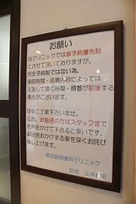 野田阪神駅 2番出口徒歩2分 野田阪神歯科クリニックの院内写真4