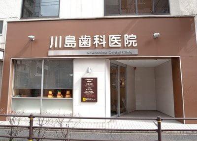 三鷹駅南口 徒歩16分 川島歯科医院の川島歯科医院の外観写真写真2