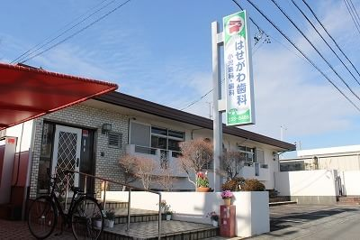 【静岡市駿河区:安倍川駅 車6分】 はせがわ歯科の外観写真5