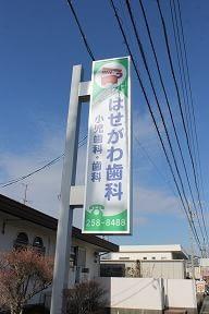 【静岡市駿河区:安倍川駅 車6分】 はせがわ歯科の外観写真7