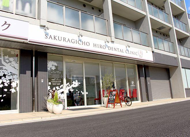 大宮駅(埼玉県) 西口徒歩6分 桜木町ヒロ歯科クリニック写真5
