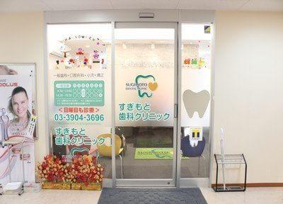 (医)悠歯会 すぎもと歯科クリニックの画像