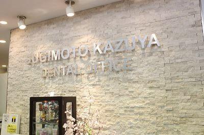 石神井公園駅 徒歩5分 (医)悠歯会 すぎもと歯科クリニックの院内写真3