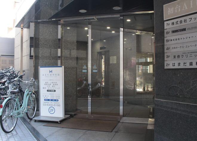 初台駅 北口徒歩1分 はまだ歯科医院写真7