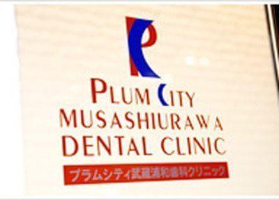 武蔵浦和駅 出口徒歩 2分 プラムシティ武蔵浦和歯科クリニックのその他写真4