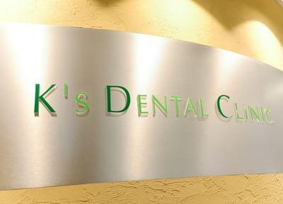 田町駅 西口徒歩6分 K's歯科クリニックの院内写真3