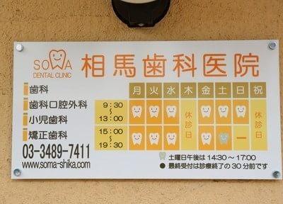 和泉多摩川駅南口 徒歩8分 相馬歯科医院の院内写真6