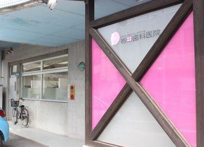 高松駅(香川県) 出口徒歩13分 岩田歯科医院写真2