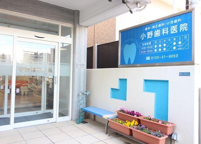 沼津駅 北口徒歩 1分 小野歯科医院の外観写真5