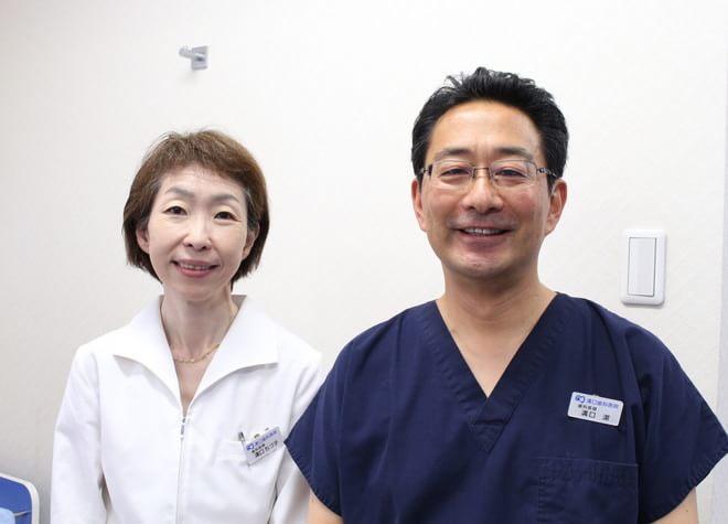 溝口歯科医院の画像