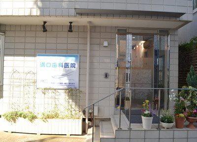 二子玉川駅東口 徒歩16分 溝口歯科医院の写真4