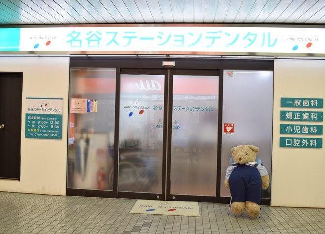名谷駅 駅ビル内2F徒歩 1分 名谷ステーションデンタルの写真4