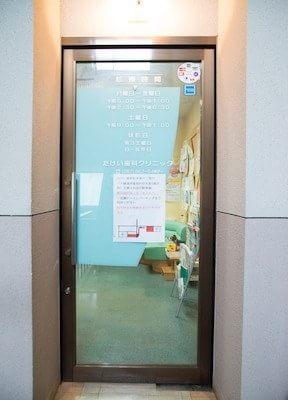 栗林公園北口駅 出入口徒歩 5分 たけい歯科クリニックの院内写真4