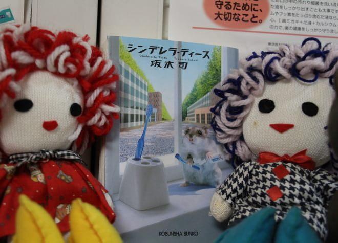 代々木駅 出口徒歩 4分 ヤシマ歯科医院の院内写真6