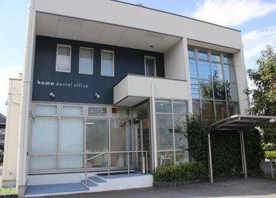 濱デンタルオフィスの画像