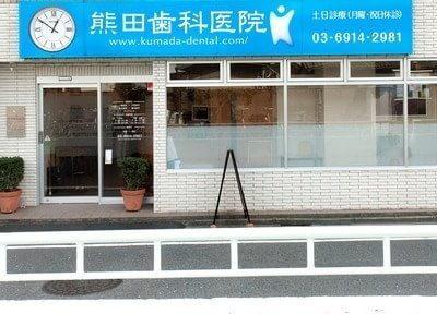 下板橋駅 出口徒歩1分 熊田歯科医院のその他写真1