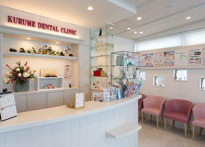 くるめ歯科クリニックの画像