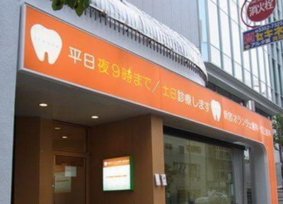 新宿三丁目駅 E6出口徒歩5分 新宿オランジェ歯科・矯正歯科写真1