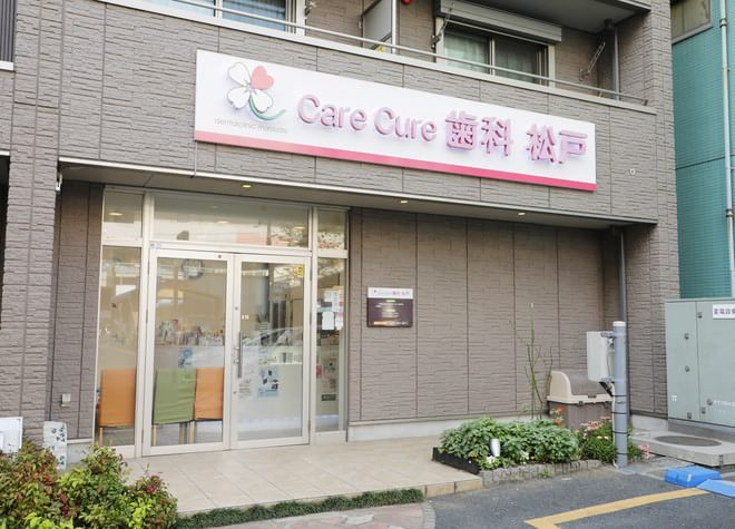 松戸駅 東口徒歩1分 医療法人社団 博歯会 Care Cure歯科松戸写真7