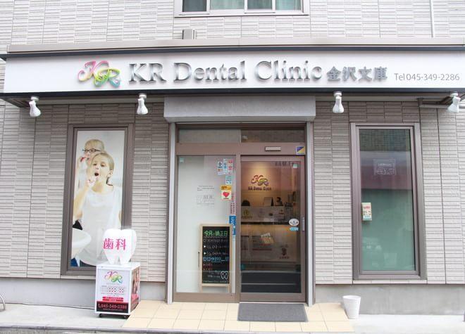 金沢文庫駅の歯医者さん!おすすめポイントを掲載【8院】