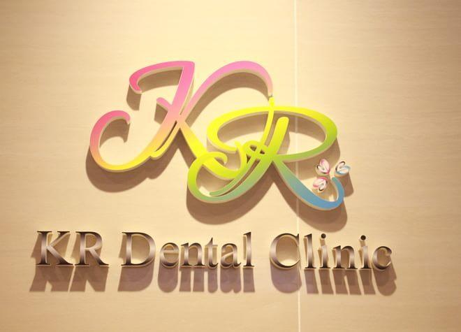 金沢文庫駅 出口徒歩 3分 KR Dental Clinic 金沢文庫の院内写真4