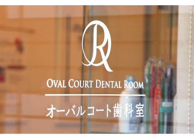 オーバルコート歯科室の写真7