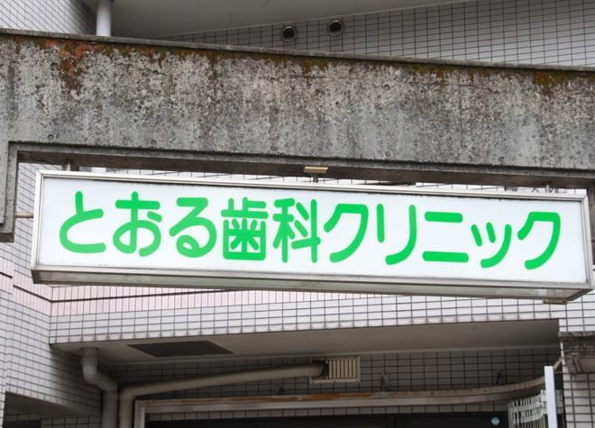 花小金井駅 南口徒歩 2分 とおる歯科クリニックの外観写真6