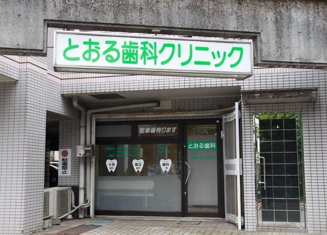花小金井駅 南口徒歩 2分 とおる歯科クリニックの外観写真7