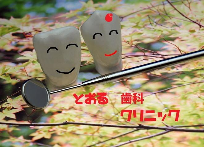 花小金井駅 南口徒歩 2分 とおる歯科クリニック写真1