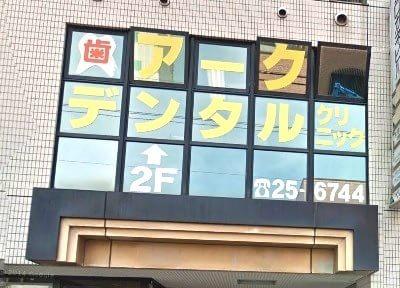 釧路駅 出口徒歩10分 医療法人社団洸沙会アークデンタルクリニック黒金写真1