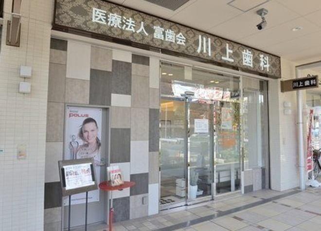 天王寺駅 出口徒歩6分 川上歯科あべの診療所写真1